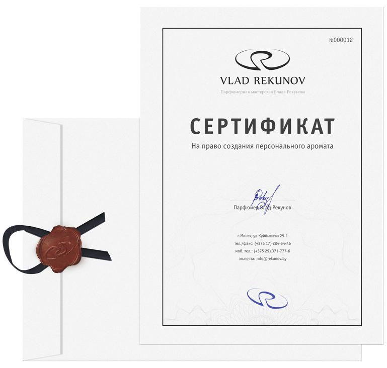 Крутые сертификаты в подарок 21